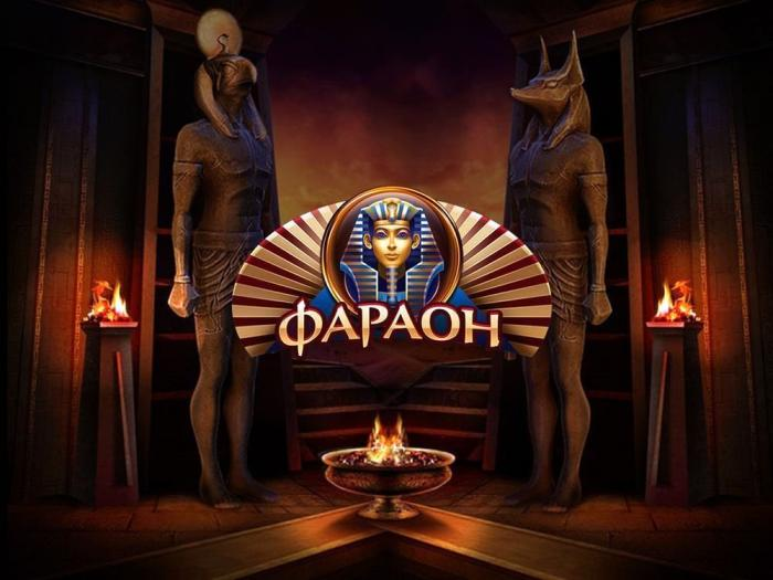 Какие предлагает игры казино Фараон