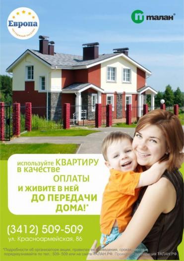 """Коттеджный поселок """"Европа"""". 15 минут езды от Ижевска"""