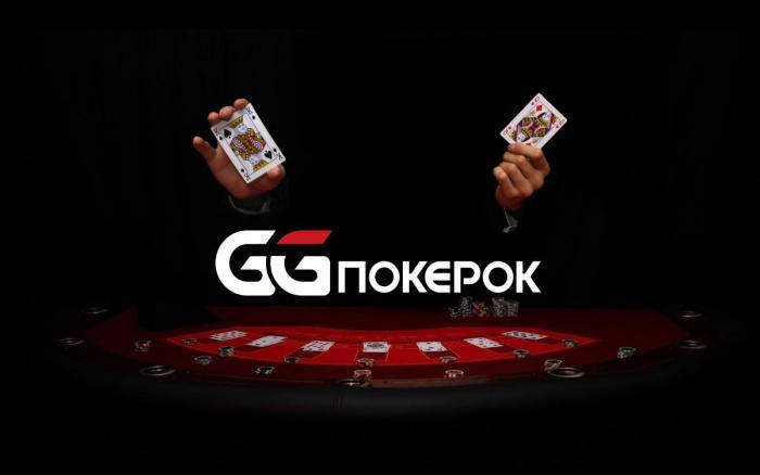 Покер с выводом доступен каждому