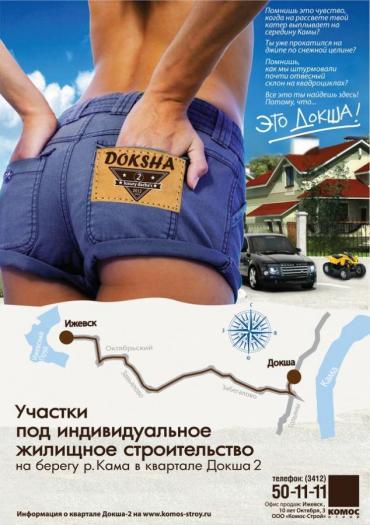 """Коттеджный поселок """"Докша-2"""", 40 км от Ижевска по Гольянскому тракту"""