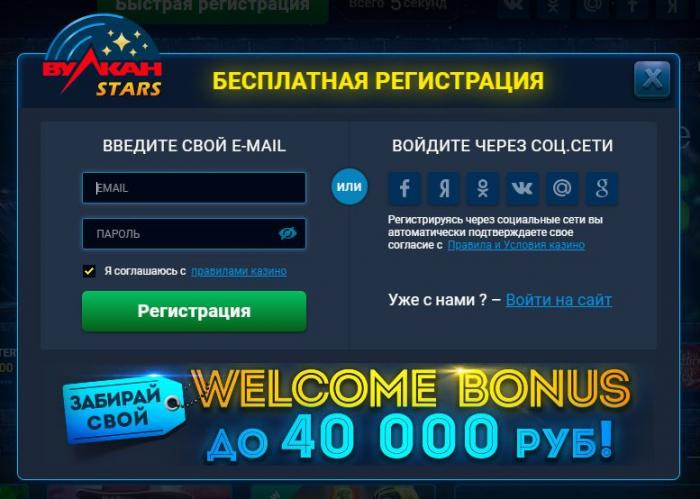 Вулкан Старс регистрация в казино-онлайн