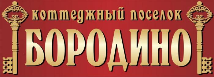 """Коттеджный поселок """"Бородино"""", 6 км от Ижевска, д. Шабердино"""