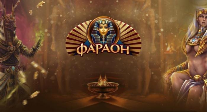 Казино Фараон азартная площадка