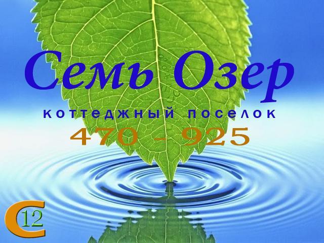 """Коттеджный поселок """"Семь Озер"""", 4 км от Ижевска, д. Старомихайловское"""
