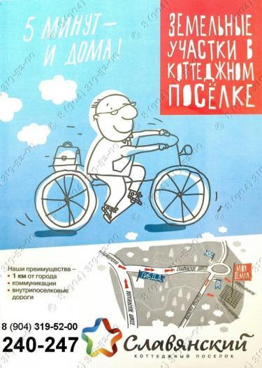 """Коттеджный поселок """"Славянский"""" на границе Ижевска"""