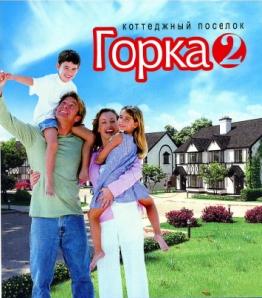 """Коттеджный поселок """"Горка - 2"""", 7 км от Ижевска, д. Русский Вожой."""