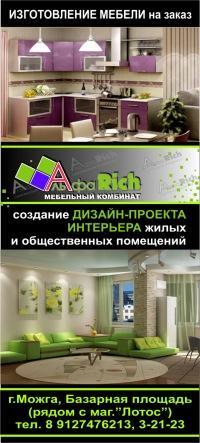 """Выставочный мебельный салон """"АЛЬФА Рич"""". Мягкая и корпусная мебель в Можге"""