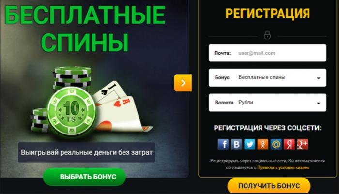 Промокод Франк казино ― уникальный подарок от любимого клуба