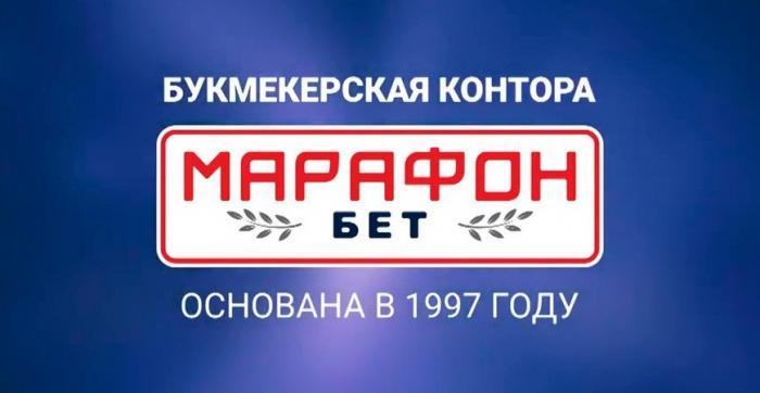Букмекерская контора Марафонбет
