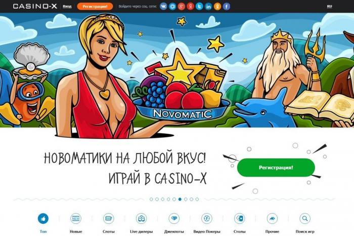 Сайт casino-x1.net для истинных ценителей азарта онлайн!
