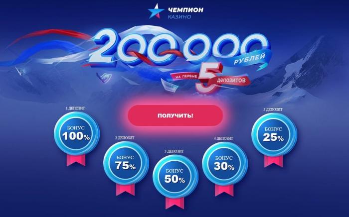 Игровые автоматы на зеркале Champion Casino