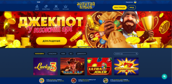 Онлайн-казино заведение Золотой кубок