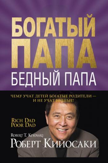 Читать книгу «Богатый папа, бедный папа» на MyBook