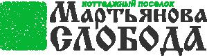 """Коттеджный поселок """"Мартьянова Слобода"""", 6 км от Ижевска"""