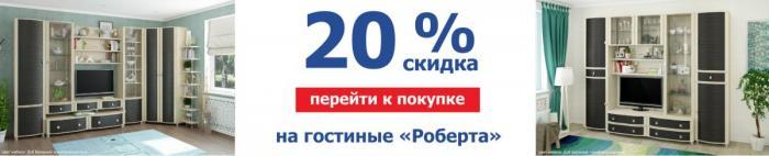 Лучшие производители мебели в России: ТОП-5 мебельных производств