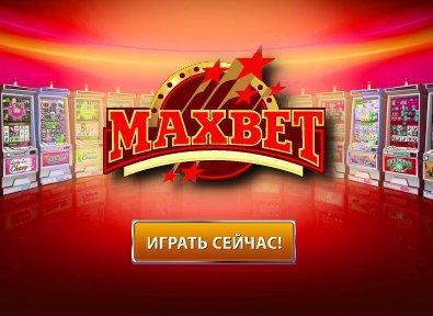 Онлайн-казино «Maxbetslots» воплощает мечты в реальность!