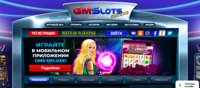 Игровые автоматы и турниры в казино GMS Delux