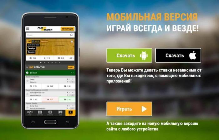 Отличительные особенности мобильной версии букмекерской конторы Париматч
