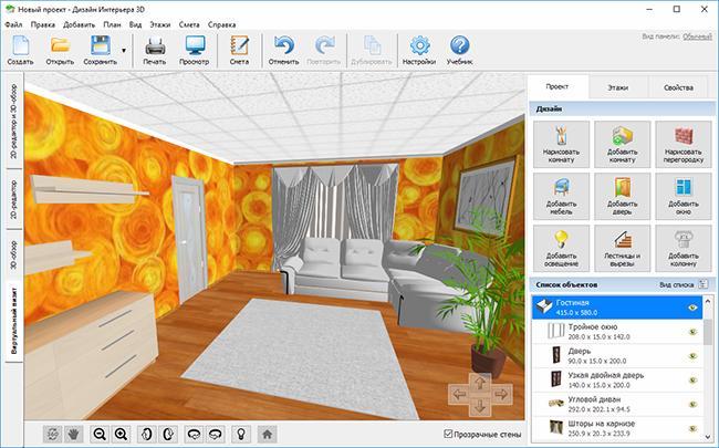 Как можно сделать дизайн-проект четырехкомнатной квартиры?
