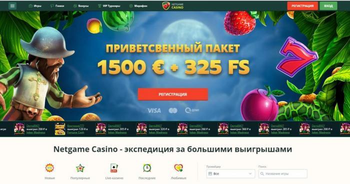 NetGame Casino всегда порадует выгодными бонусами