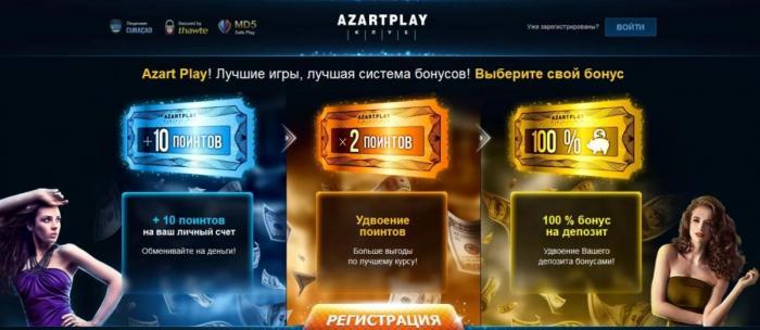 Азарт Плей казино - мир эмоций и щедрых вознаграждений