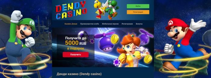 Начать играть в Dendy casino (казино Денди)