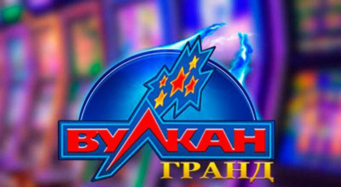 Виртуальное казино «Вулкан Гранд»