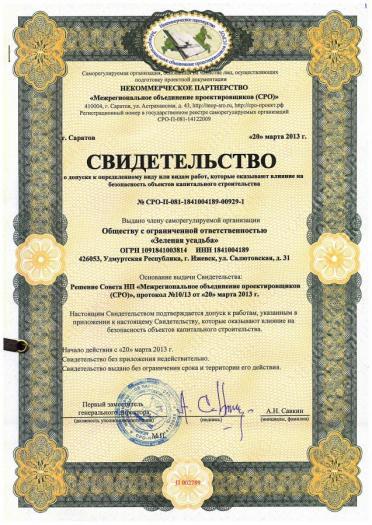 Компания «Зеленая усадьба» получила статус проектной организации