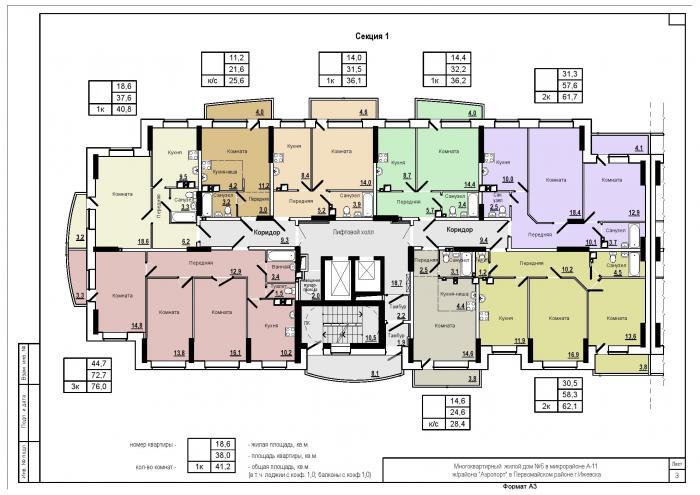 План типового этажа первой секции ЖК А11-6